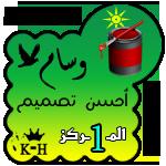 وسام أحسن تصميم بمناسبة عيد العلم 1 لـ 2011