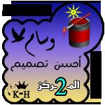 وسام أحسن تصميم بمناسبة عيد العلم 2 لـ 2011