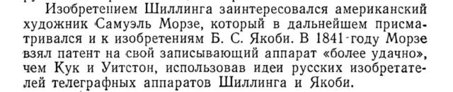 Советские клоны зарубежных аппаратов Морзе Ea510