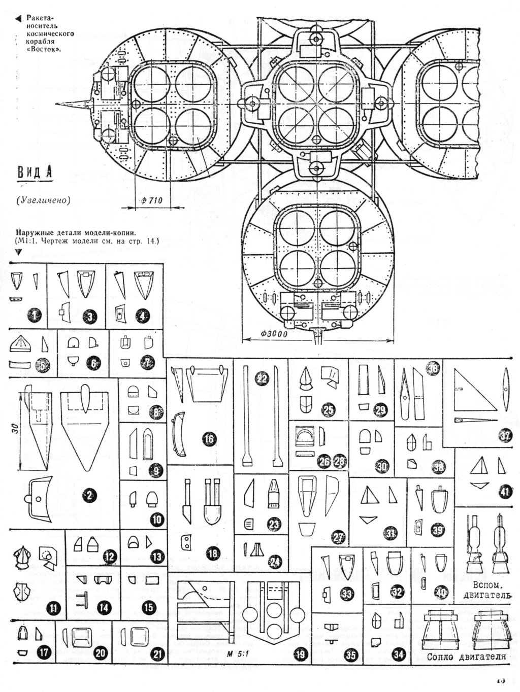 Vostok R7 Vostok16