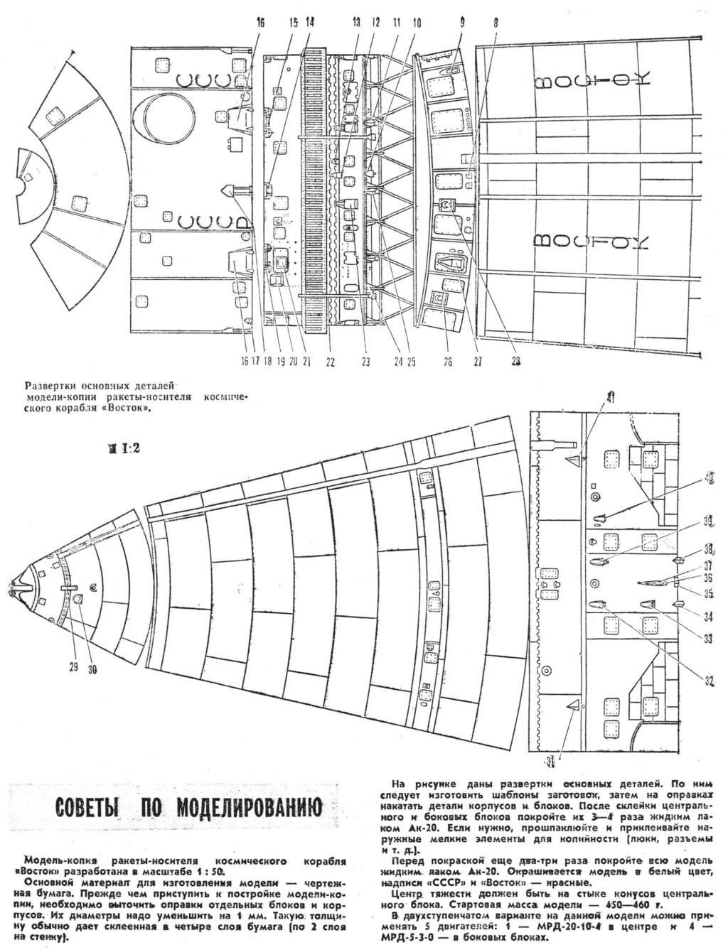 Vostok R7 Vostok17