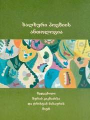 ქართული ხალხური პოეზია - Page 2 Aaoaaa10