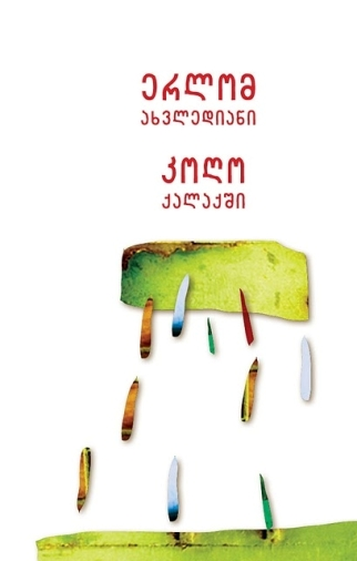 ერლომ ახვლედიანი Cover-10