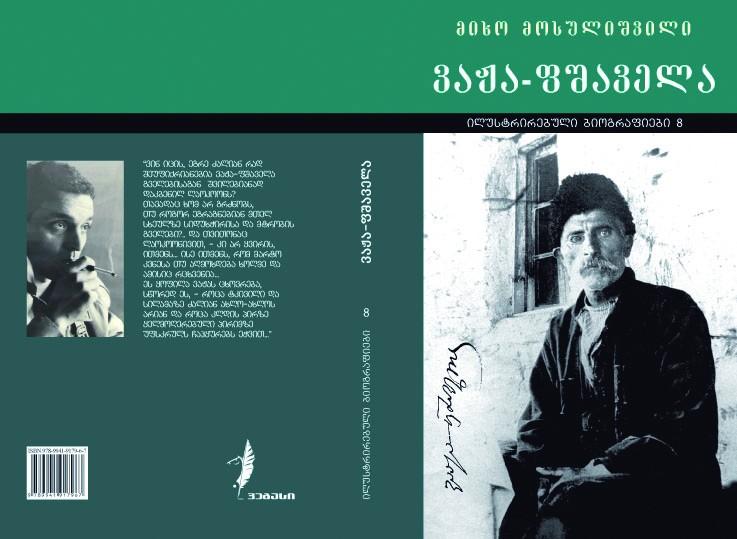 წიგნები და ავტოგრაფები - Page 6 Vazha-10