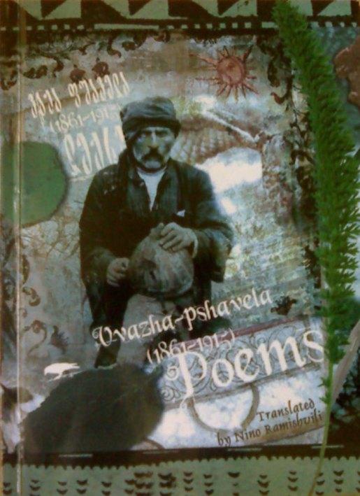 ვაჟა–ფშაველა - Page 3 Vazha-12