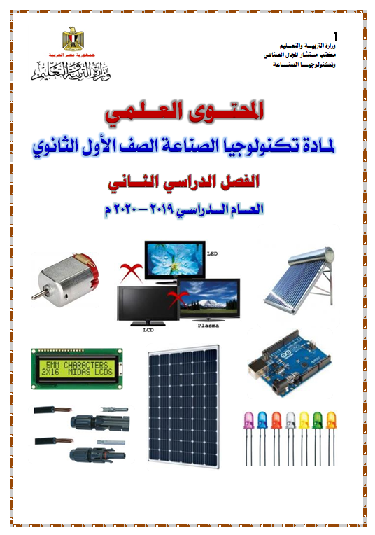 كتاب مادة تكنولوجيا الصناعة الصف الأول الفصل الدراسي الثاني Captur10