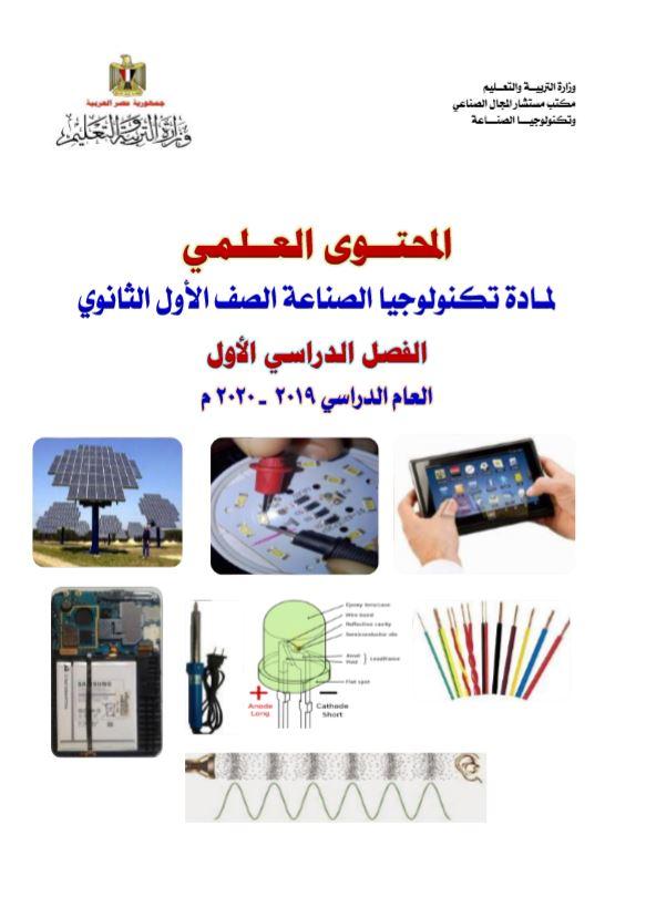 كتاب تطنولوجيا الصناعة الفصل الدراسي الاول Captur13