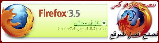 لتصفح موقع قبيله مراد بشكل رائع وبدون مشاكل |عبر العملاق Firefox | Uooou_10