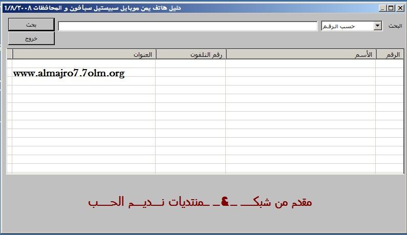برنامج دليل يمن موبايل + سبيستل + سبافون + واي  YemenDaleel - صفحة 2 Uu_bmp10