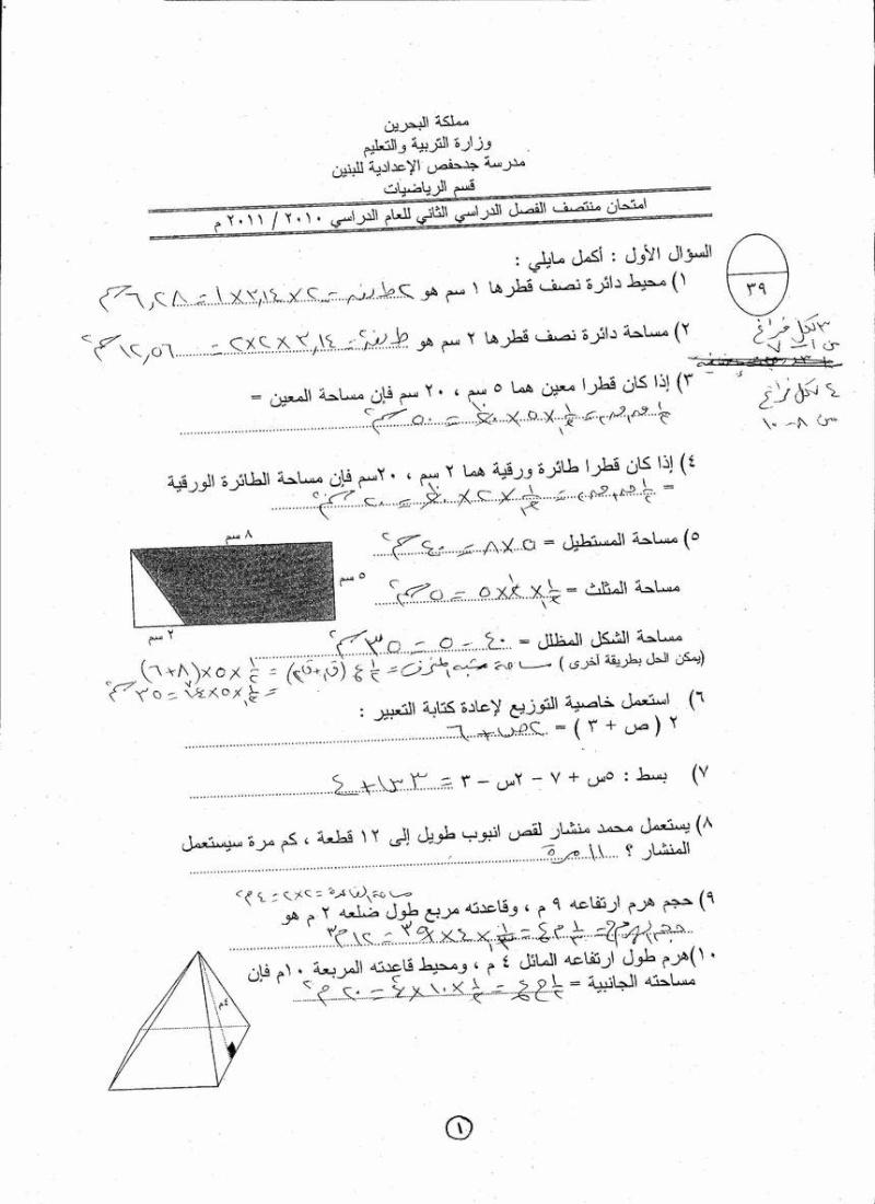 الإجابة الصحيحة لإمتحان منتصف الفصل 2 للثاني الإعدادي + توزيع الدرجات - مدرسة جدحفص - 00110