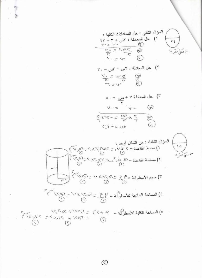 الإجابة الصحيحة لإمتحان منتصف الفصل 2 للثاني الإعدادي + توزيع الدرجات - مدرسة جدحفص - 00210