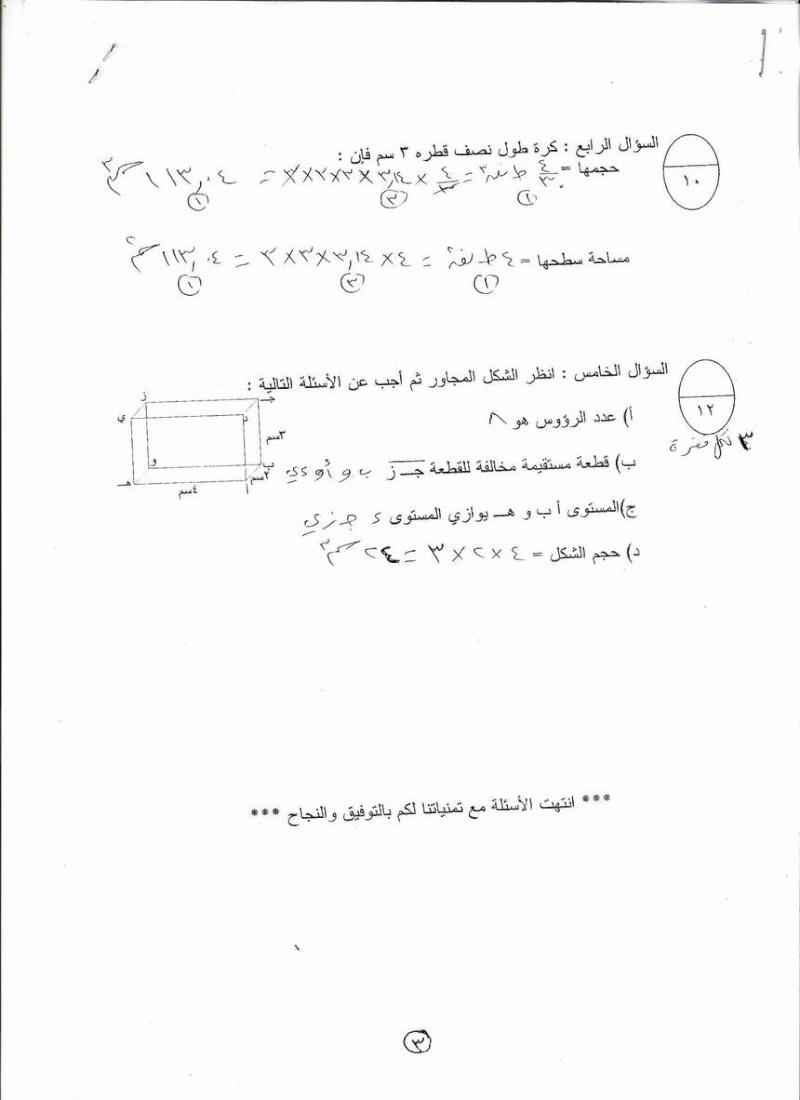 الإجابة الصحيحة لإمتحان منتصف الفصل 2 للثاني الإعدادي + توزيع الدرجات - مدرسة جدحفص - 00310