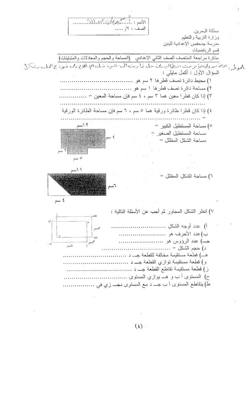 مذكرة مراجعة لامتحان منتصف الفصل الثاني للرياضيات - مدرسة جدحفص - مع الحل 110