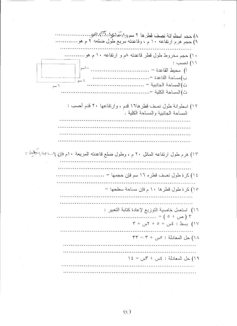 مذكرة مراجعة لامتحان منتصف الفصل الثاني للرياضيات - مدرسة جدحفص - مع الحل 210