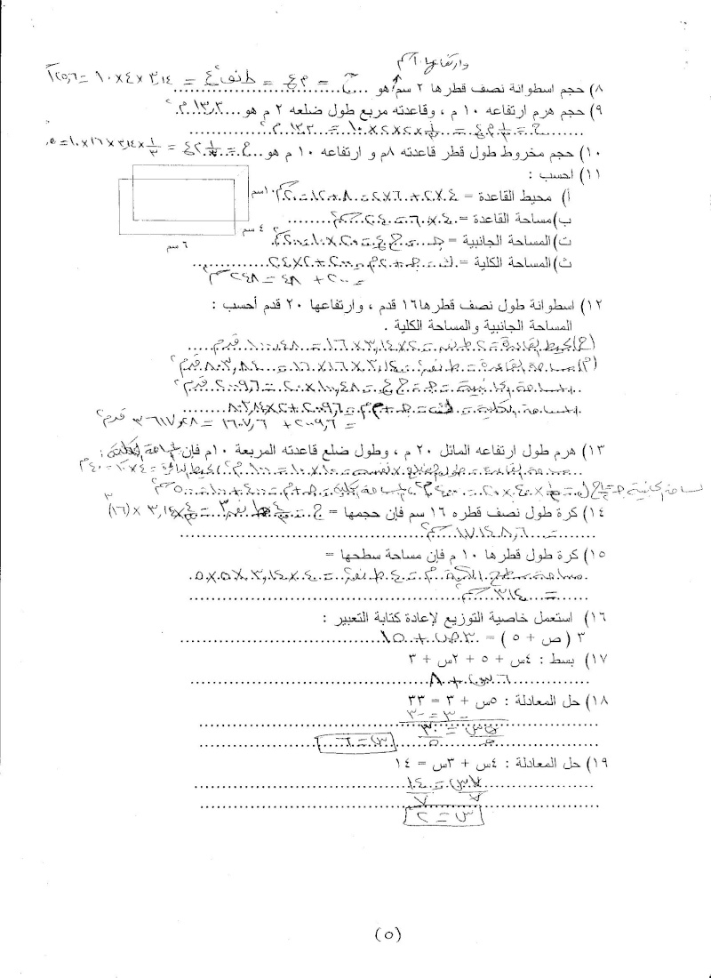مذكرة مراجعة لامتحان منتصف الفصل الثاني للرياضيات - مدرسة جدحفص - مع الحل 510