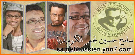 لكل محبى وعشاق الفنان سامح حسين Uuuuuu59