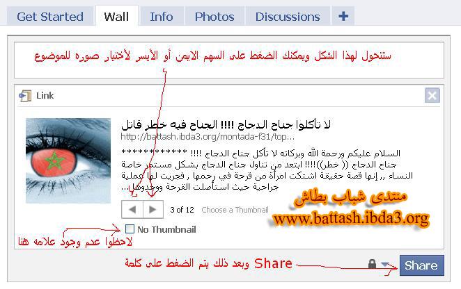 لإشهار مواضيعكم على الفيس بوك بكل بساطه 411