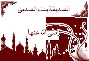 مسابقة أجمل تصميم عن أم المؤمنين عائشة رضي الله عنها Untitl29