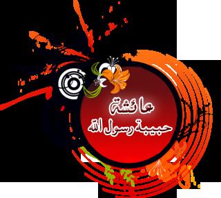 مسابقة أجمل تصميم عن أم المؤمنين عائشة رضي الله عنها Untitl30