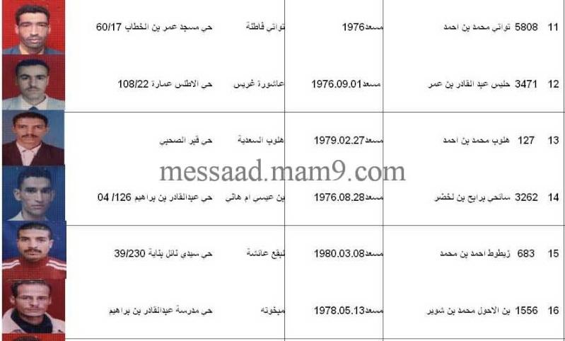 قائمة المستفيدين من السكنات الاجتماعية بلدية مسعد 2011  الفئة الاقل من 35 سنة 0311