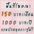 ลงแบนเนอร์โฆษณา Zone A 150 บาท/เดือน และ 1000 บาท/ปี ฟรีปักหมุดประกาศอีก 1 ปี ติดต่อได้ที่ tinylady2008@live.com shopping.thai-forum.net/ ลงประกาศฟรี โพสฟรี ลงโฆษณาฟรี ลงประกาศซื้อขายสินค้าฟรี ไม่ต้องสมัครสมาชิก