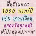 แบนเนอร์โฆษณา Zone B ขนาด 120x120px แสดงชัดทุกหน้า 150 บาท/เดือน 1000 บาท/ปี ฟรีปักหมุดประกาศ ติดต่อได้ที่ forlady@windowslive.com ; tinylady2008@live.com หรือคลิกเพื่ออ่านรายละเอียด Forlady.thai-forum.net ลงประกาศฟรี ลงโฆษณาฟรี โพสฟรี ประกาศฟรี โฆษณาฟรี บ้าน ลงประกาศซื้อขายฟรี โปรโมทเว็บไซต์ฟรี โปรโมทสินค้าฟรี
