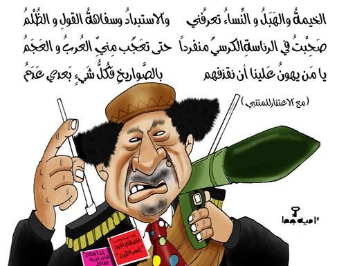 كاريكاتير القذافي 267010