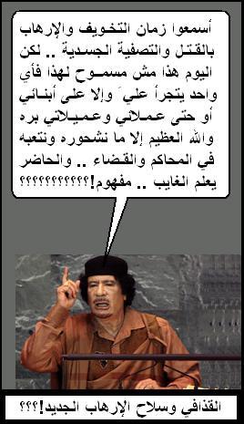 كاريكاتير القذافي D8a3d810
