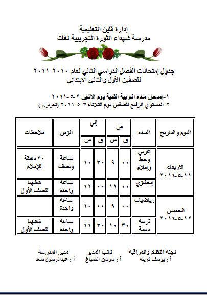 جدول امتحانات الفصل الدراسي الثاني 2010-2011 232311