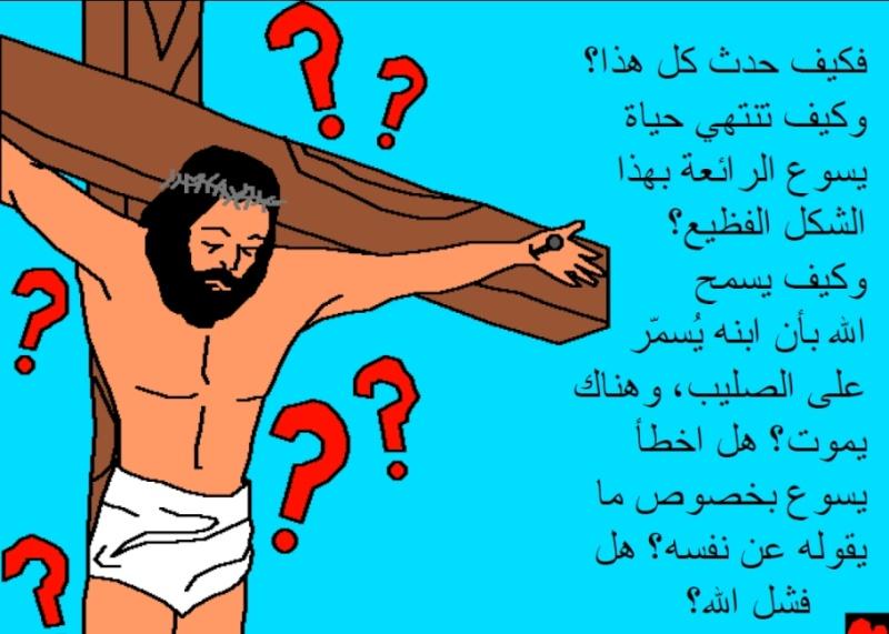 قصة عيد القيامة الأول بالصور للأطفال ملف pdf Captur19