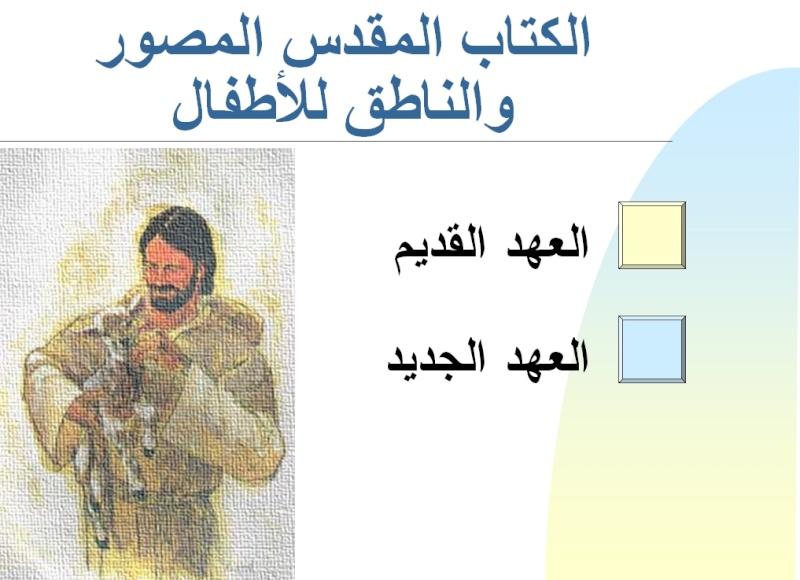 الكتاب المقدس المصور والناطق للأطفال  Ououou10