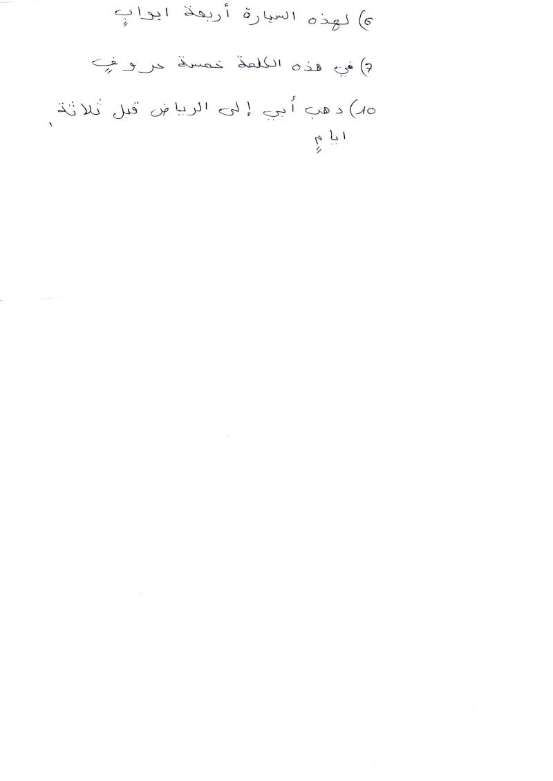 EXERCICES UMM CHAÏMA (apprentissage terminé) - Page 5 Correc10