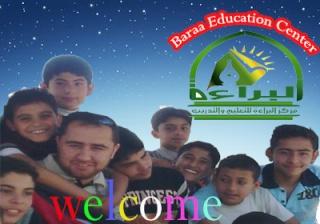 ملتقى مركز البراءة التعليمي