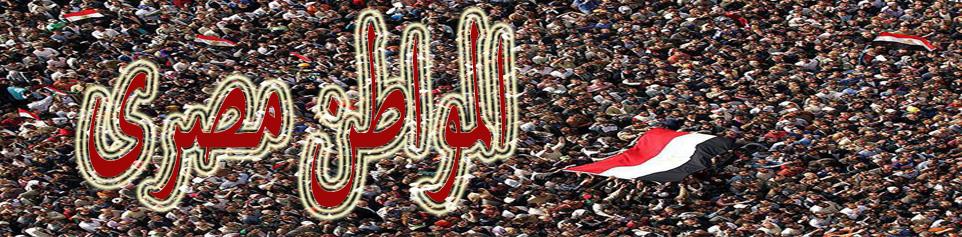 المواطن مصرى