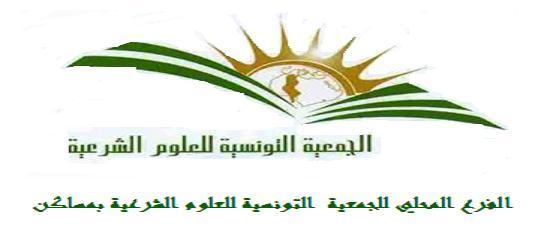 منتديات الجمعية التونسية للعلوم الشرعية بمساكن