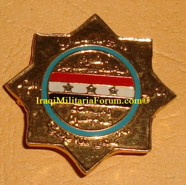 Iraqi Golden Badge of the Liberation of the City of Al FAO/FAW Faw210
