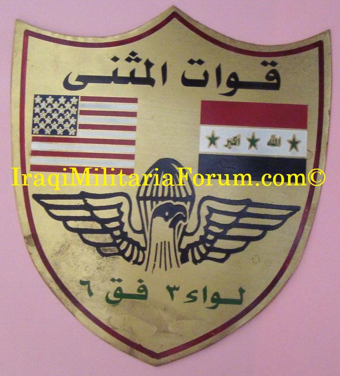 Iraqi 3rd Brigade 6th Division Al-Muthana Forces Post 2003 Hh10