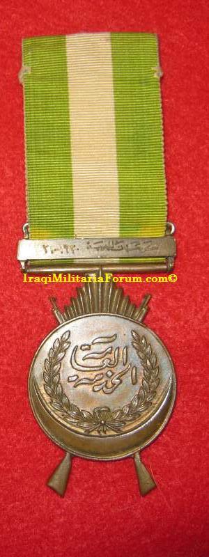 Iraqi Kingdom GSM/ASM Gallantry Medal with Kurdish Clasp 1932 Img_0512