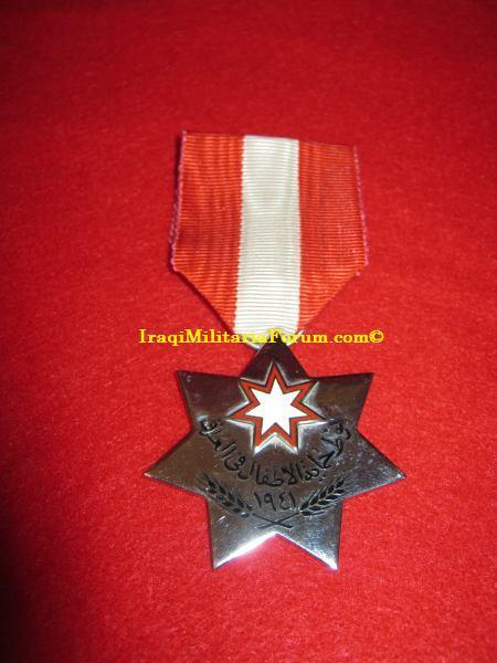 Iraqi Kingdom GSM/ASM Gallantry Medal with Kurdish Clasp 1932 Img_1011