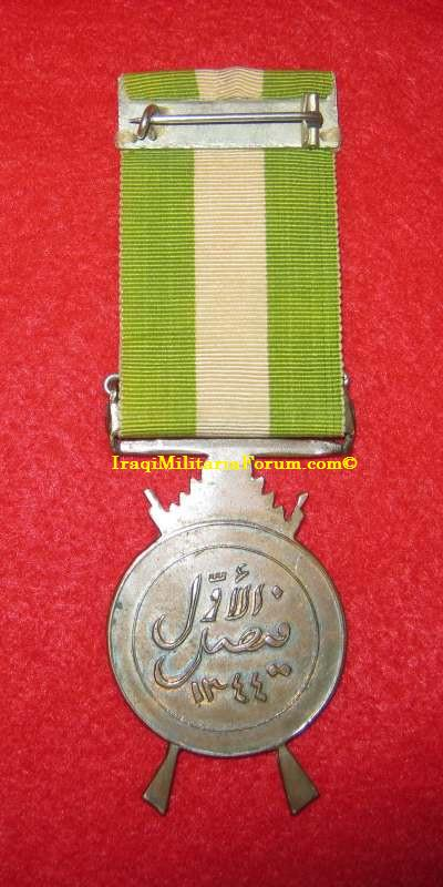 Iraqi Kingdom GSM/ASM Gallantry Medal with Kurdish Clasp 1932 Revers10