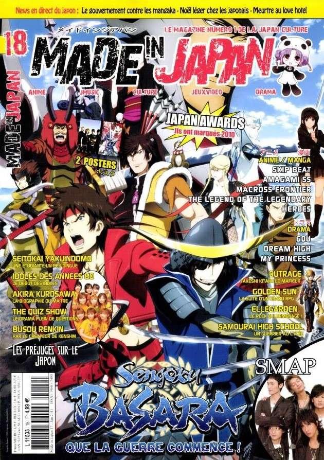 [Magazine] Made in Japan / Japan Mag Made-i12