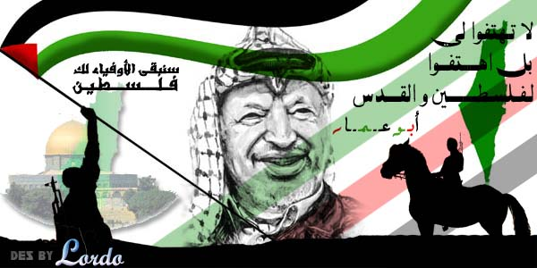 شبكة القدس العربية Palestinian Jerusalem