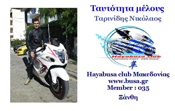 Κάρτες Μελών Hayabusa club Μακεδονίας Cp_img10