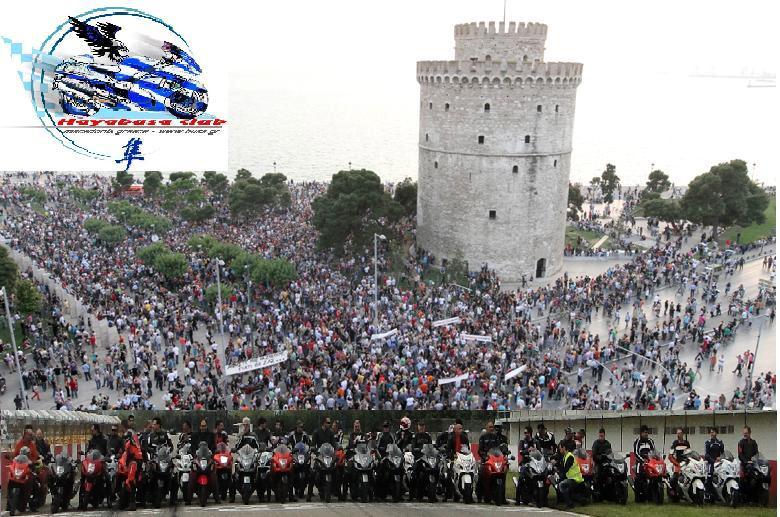 Εκδρομη Βορειοελλαδιτων σε ενα απο τα πιο σημαντικα αξιοθεατα της Θεσσαλονικης τον Λευκο Πυργο!!!!  Leykos10