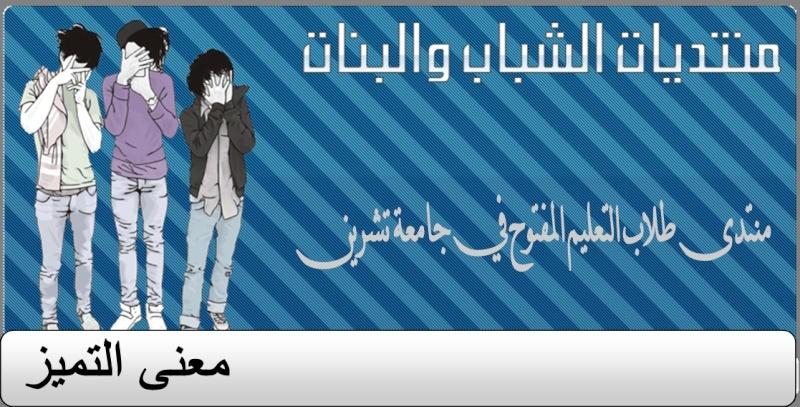 موقع التعليم المفتوح في جامعة تشرين