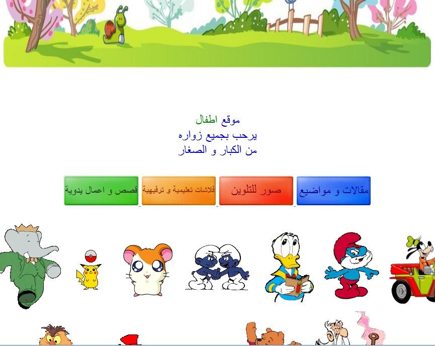 موقع اطفال Atfal_10
