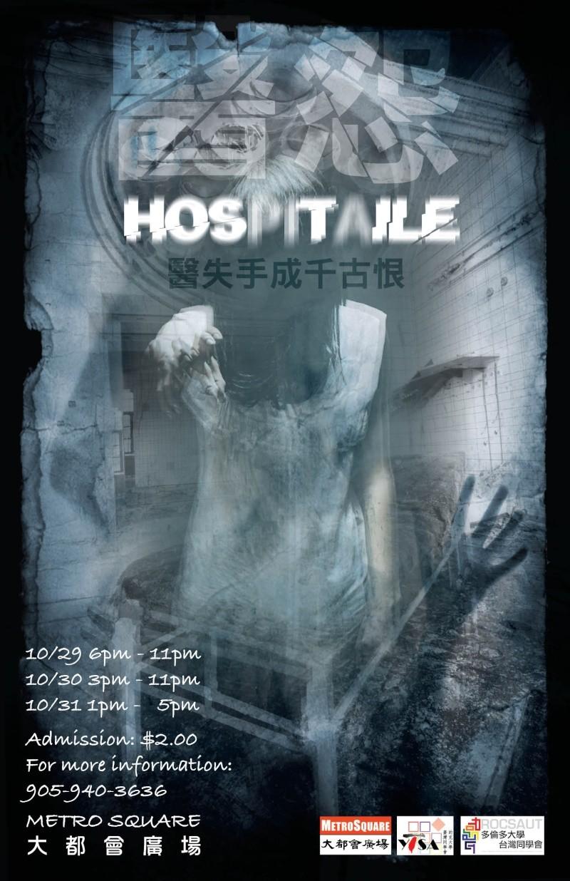 【已結束】Metro Square Haunted House Hallow11