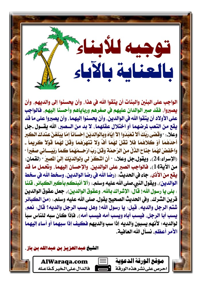 توجيه للأ بناء للعناية بالآباء  Akhlaq10