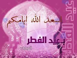 كل علم وانتم بخير عيد سعيد Images11