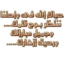الاخ محسن معنا رحبو به  Images27